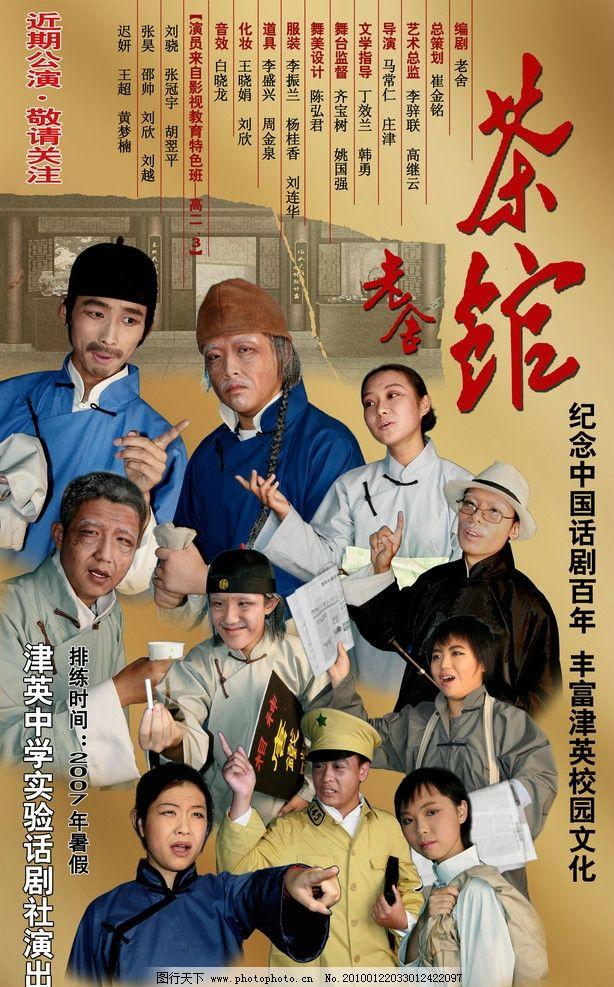 校园电视剧海报 学生排演的话剧茶馆 学校文化 学生社团活动