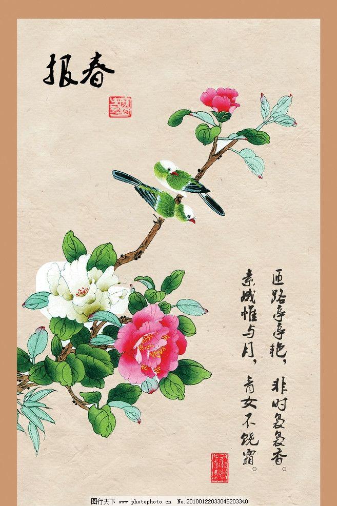 国画精品 国画 边框 画框 底纹 丹青 花鸟 花朵 枝叶 牡丹花 报春