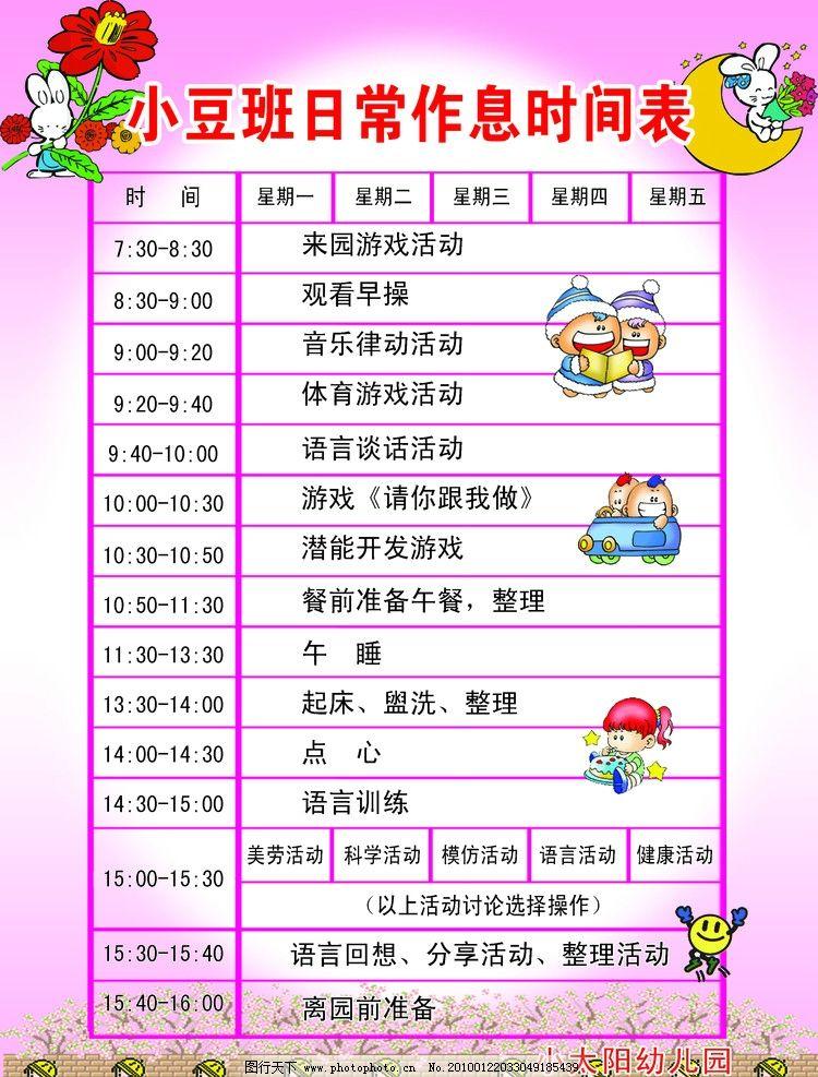 幼儿园 小豆班 作息时间表图片