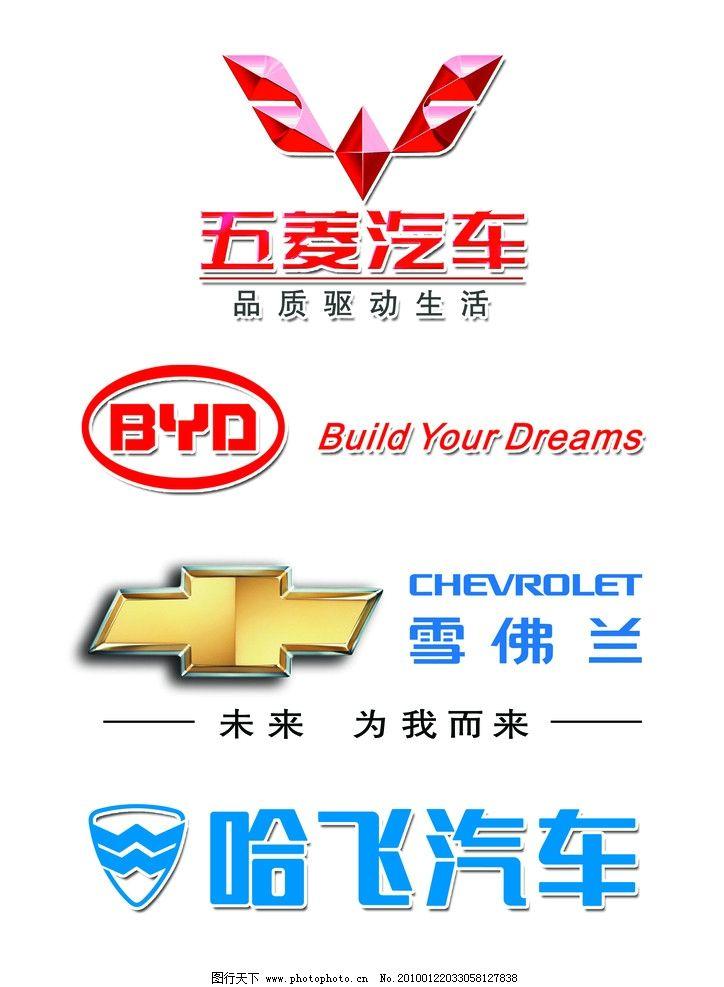 汽车标志 五菱汽车 比亚迪 雪佛兰 哈飞汽车 其他 psd分层素材 源文件