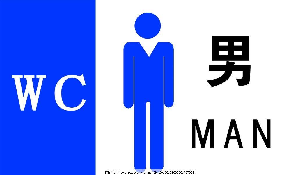 男洗手间 牌 卫生间 厕所标志 源文件