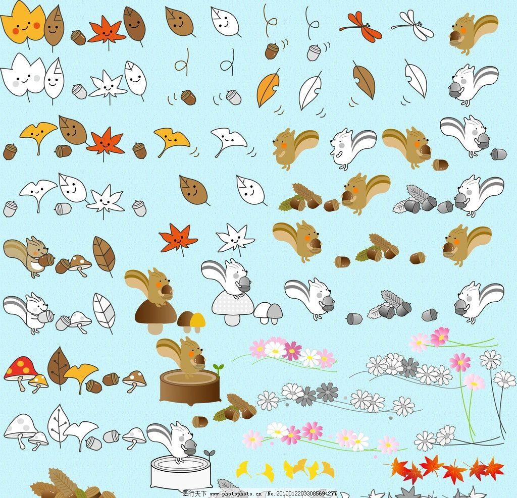 卡通可爱秋天素材 卡通 可爱 秋天 叶子 小松鼠 花 栗子 psd分层素材