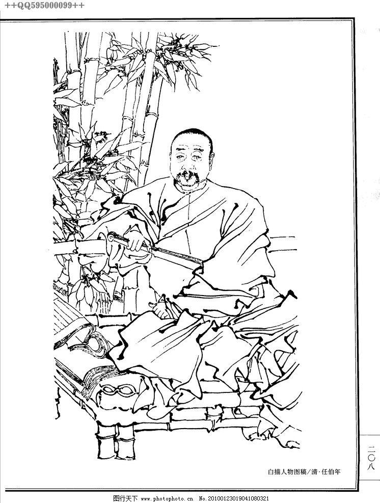白描 手绘 线描 黑白稿 绘画 人物画 古典人物 古人 墨线稿 古代名人