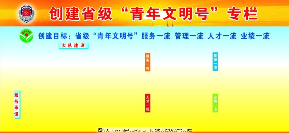 消防徽 青年文明号标志 金黄色背景 日出 底纹背景 底纹边框 矢量 cdr
