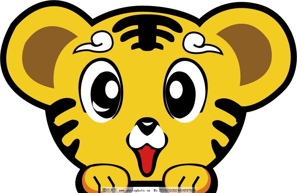可爱小虎头 可爱 小虎头 素材 老虎 虎年 卡通 虎 动物 春节 2010