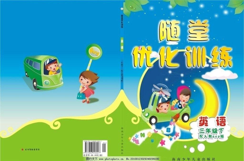 小学英语封面图片