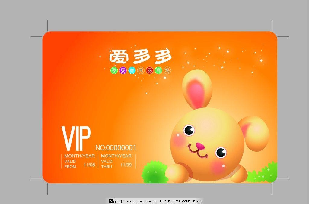 贵宾卡 小兔子 金黄色 可爱 婴童店贵宾卡 名片卡片 广告设计 矢量 ai