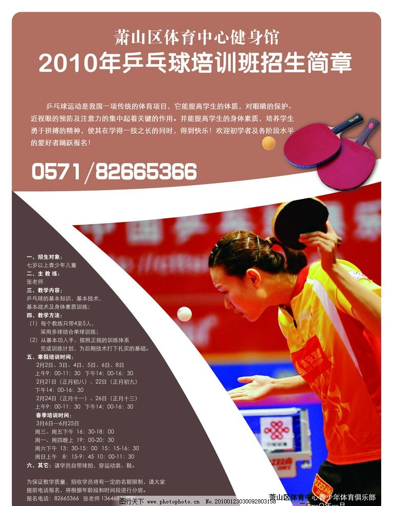 乒乓球 招生 海报 体育 体育招生海报 海报设计 广告设计模板 源文件