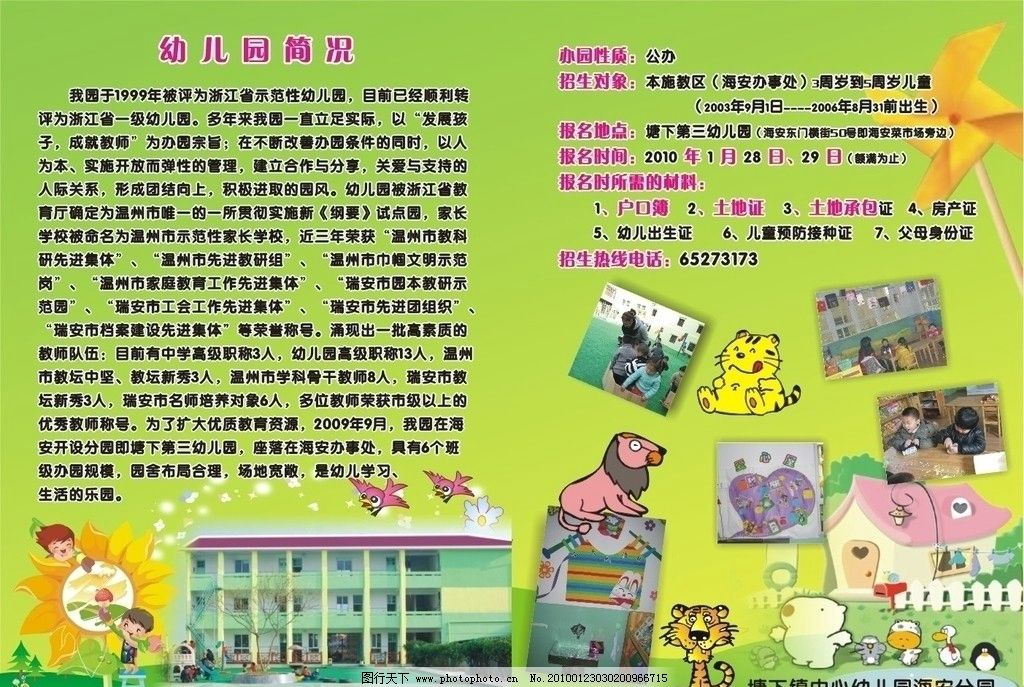 幼儿园简介图片_展板模板_广告设计_图行天下图库