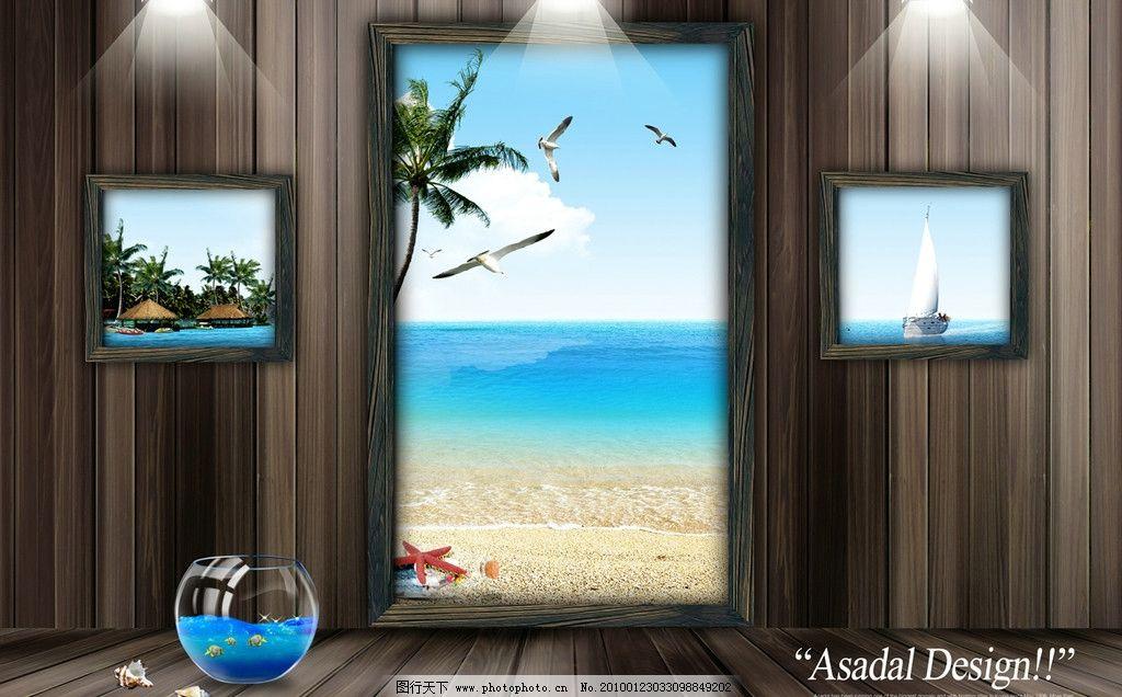 海边背景 海边 背景 鱼缸 沙滩 欧式背景 欧式 书架 相框 墙纸 唯美
