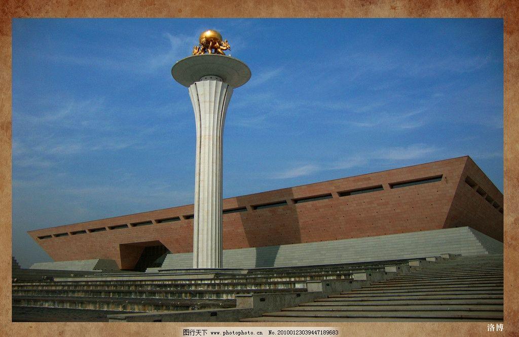 洛阳博物馆 中国 古都 洛阳 博物馆 建筑 天枢 建筑摄影 建筑园林
