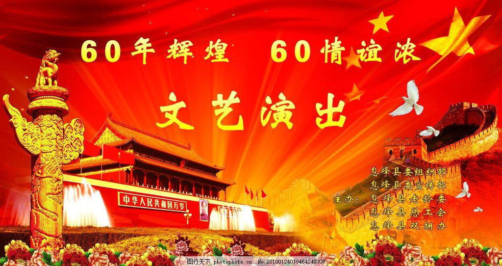 文艺演出 展板 背景 天安门 华表 长城 牡丹花 文艺演出背景 国庆