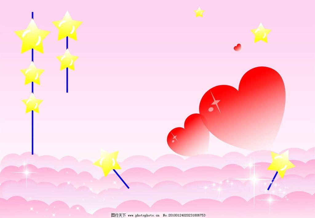 浪漫底图 底图 粉红 星星 心 底纹背景 底纹边框 矢量 cdr