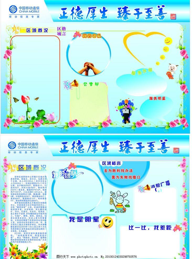 中国移动文化墙图片_展板模板_广告设计_图行天下图库