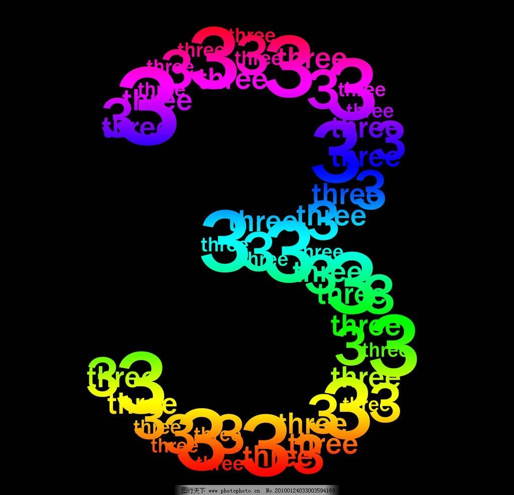数字3 数字素材 素材