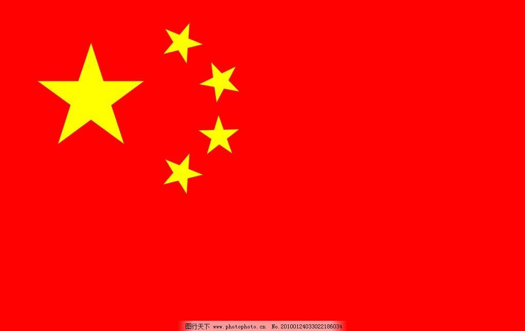 中国国旗 红色 五角星 黄色 中华人民共和国 源文件