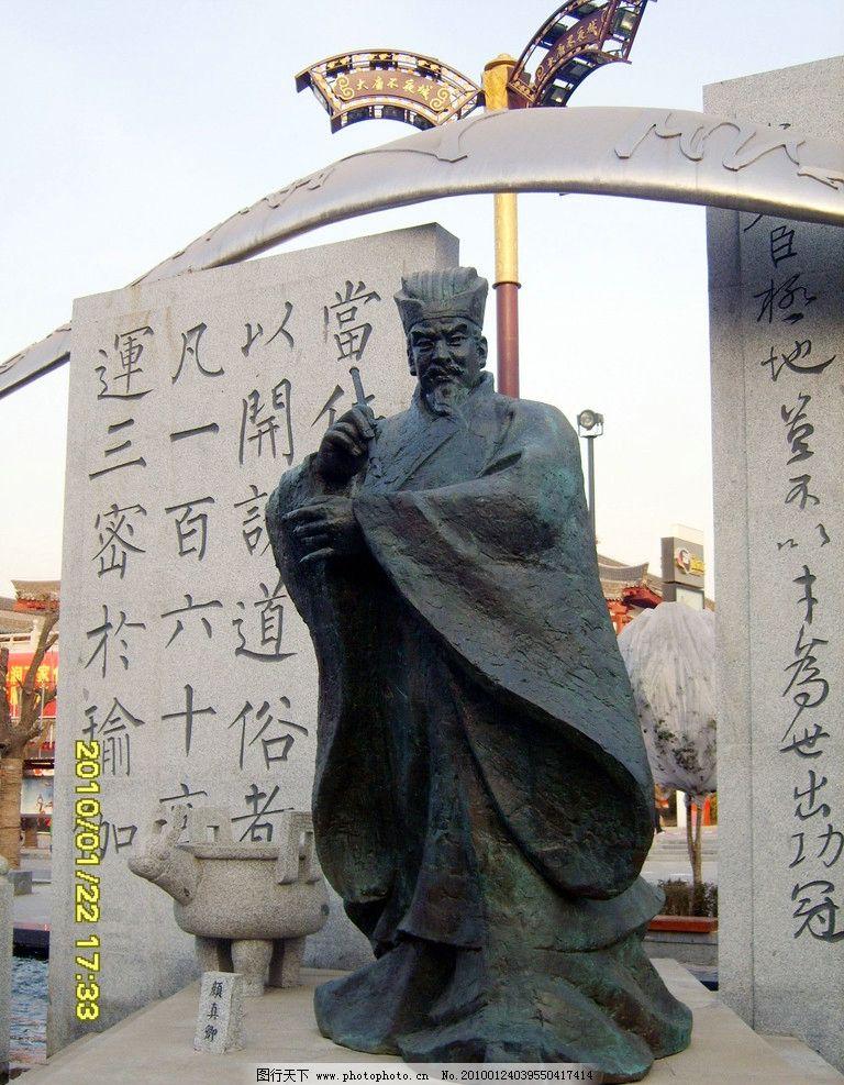 大唐不夜城之八人物雕塑 颜真卿雕塑 汉字书法 天空 标志 新西安