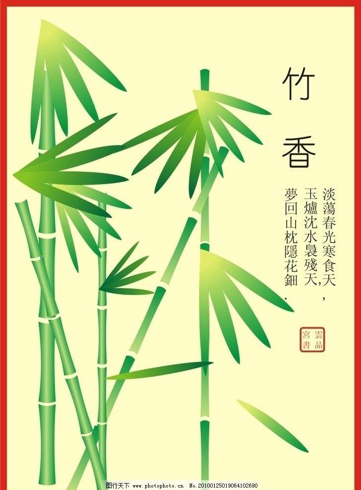手绘竹子 手绘竹 竹子