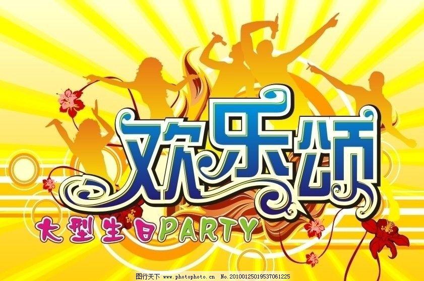 生日party 生日 party 喜庆 欢乐颂 矢量 cdr 其他 节日素材