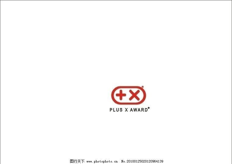 德国plus x大奖标志 德国标志 比赛标志 标识标志图标 矢量