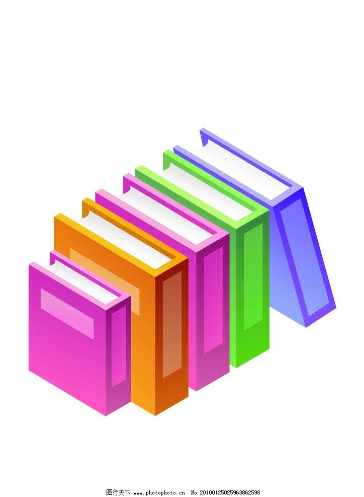 图书 书本 学习用品 生活百科 矢量 ai