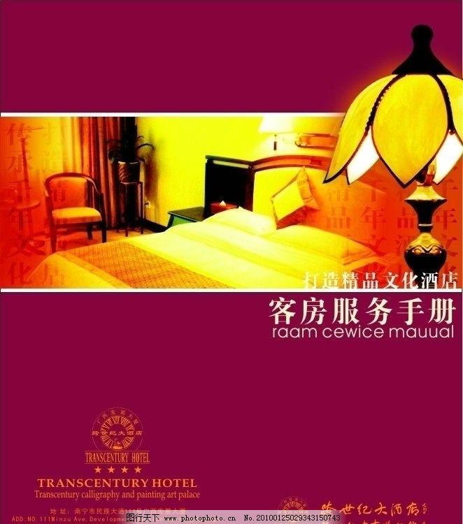客房服务手册封面 客房服务 酒店 手册      画册设计 广告设计 矢量