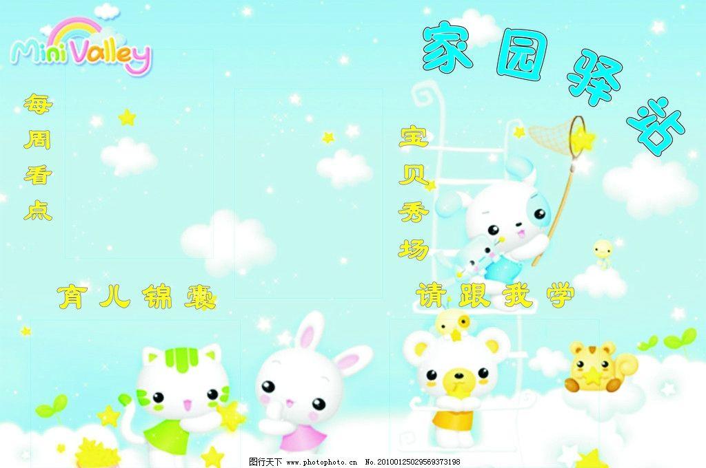 宝贝家园 可爱的小兔 小兔 彩虹 小草 白云 五角星 广告设计 矢量 cdr