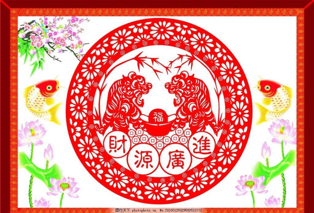 剪纸 虎年 窗花 老虎 2010 2010年 喜庆 荷花 鱼 桃花 桃子 边框 年年