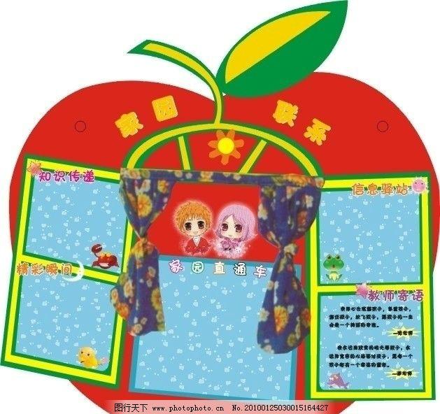 班牌 苹果 家园园地 卡通 可爱 矢量