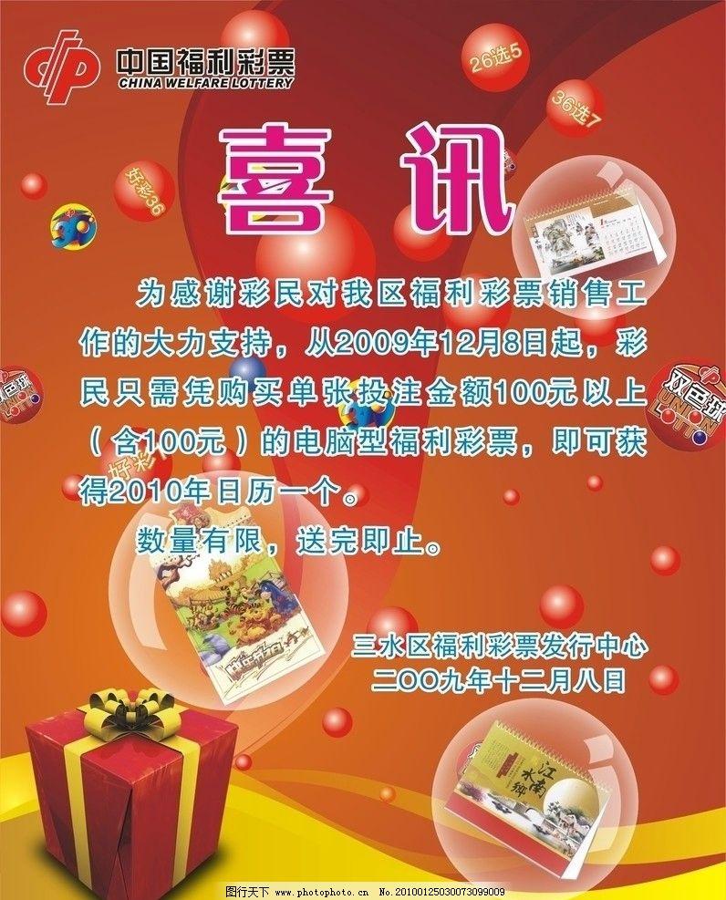 中国福利彩票喜讯海报