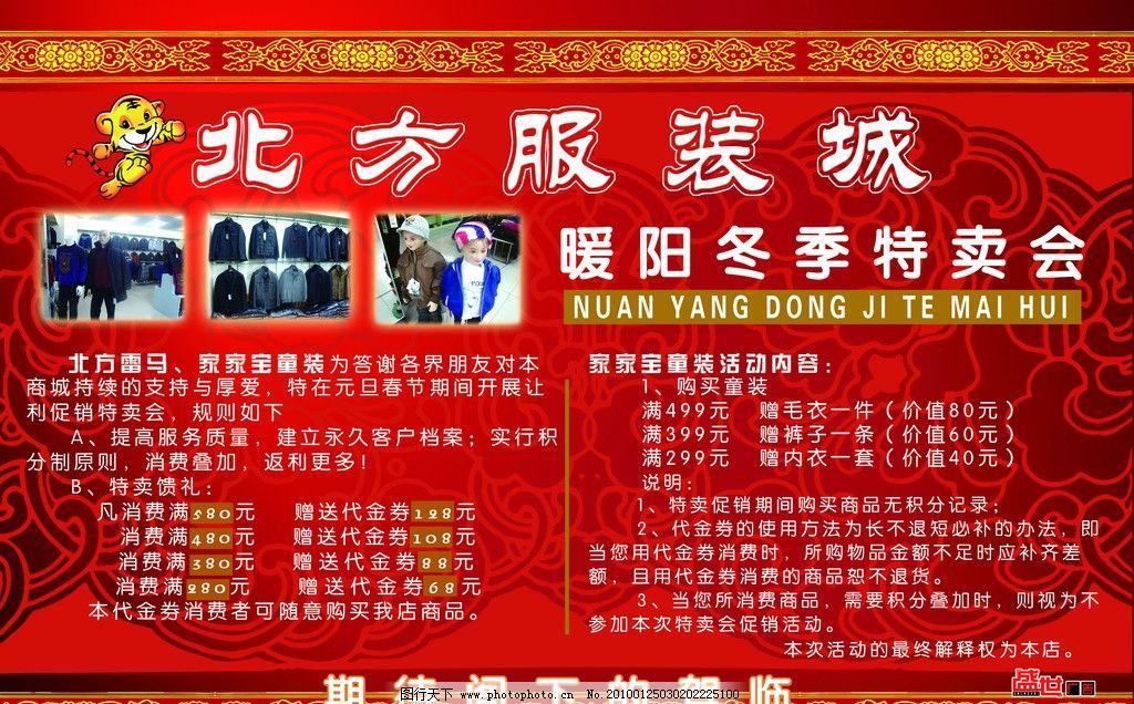 服装展示会 北方 城 虎年 红色 光临 户外牌匾 展板模板 广告设计模板