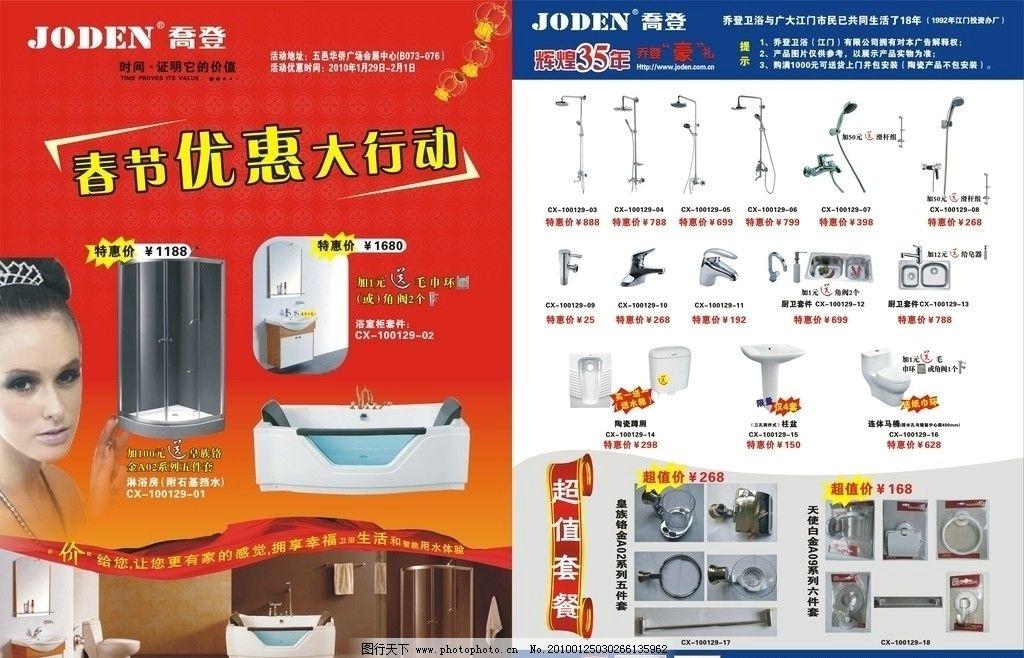 乔登卫浴宣传单 春节促销海报 浴室 喷头 dm宣传单 广告设计 矢量 cdr