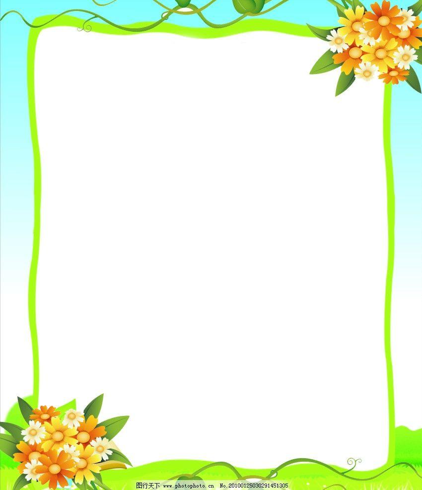 宣传栏模板 花 菊花 边框 展板模板 广告设计模板 源文件