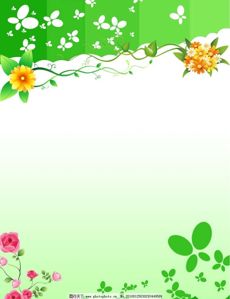宣传栏模板 花 菊花 玫瑰花 边框 展板模板 广告设计模板 源文件 300