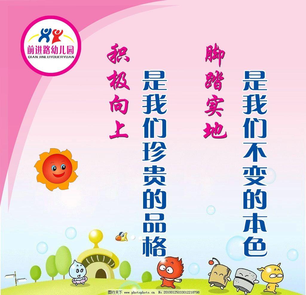 幼儿园展板 幼儿 教育 学习 活泼 积极向上 太阳 小草 花朵 背景 psd