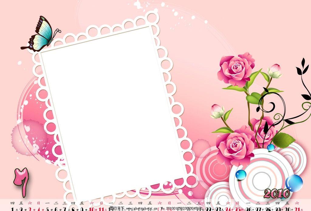 美丽花园日历模版 花朵 蝴蝶 日历 2010 花边框 光圈 素雅背景 日历