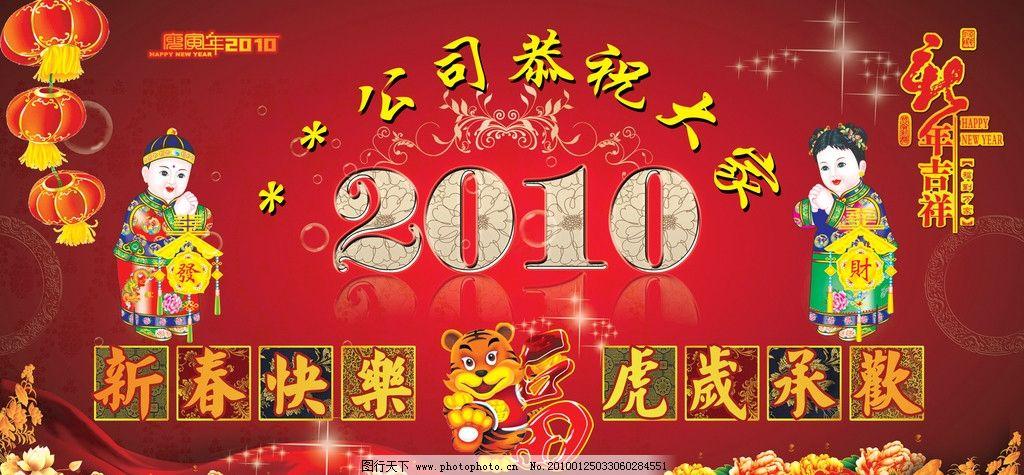 2010春节 春节 节日 新年海报 招财童子 老虎 虎年 灯笼 荷花 牡丹