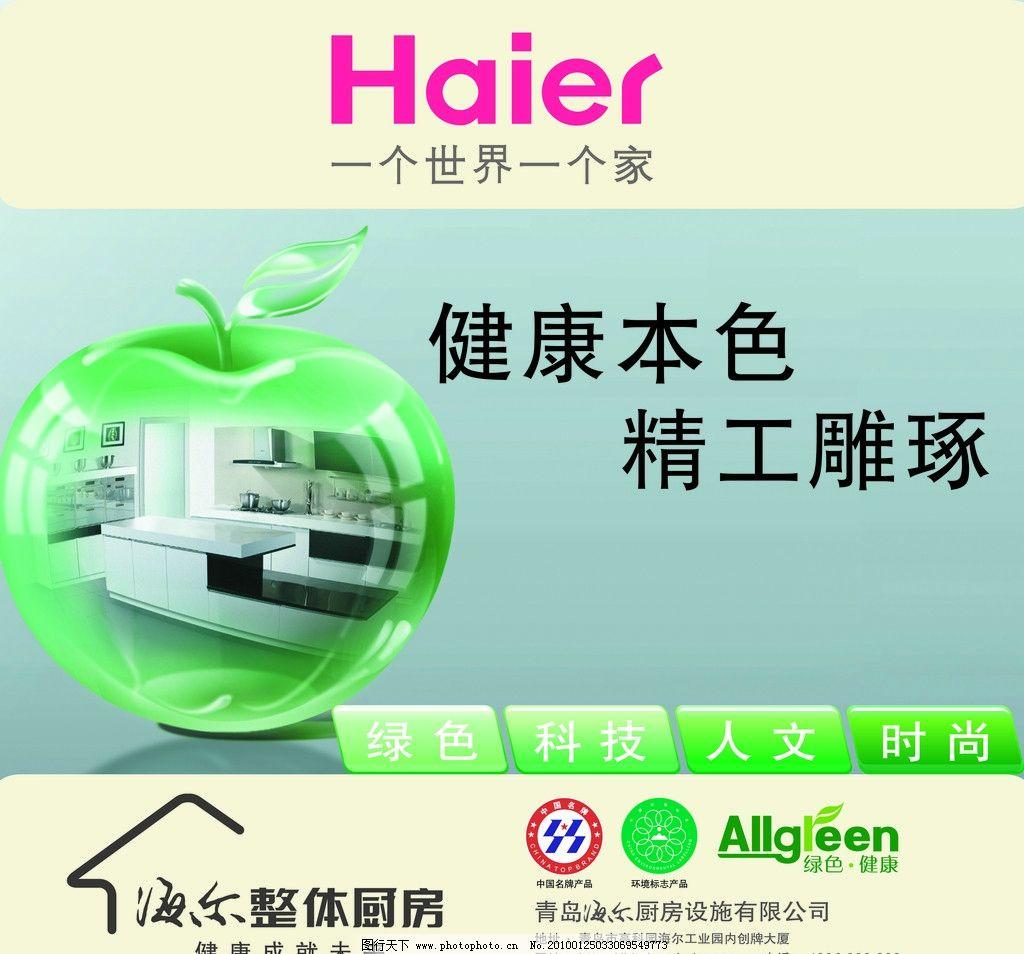 海尔整体厨房 海尔标志 绿色健康 苹果 海尔形象画 其他 psd分层素材