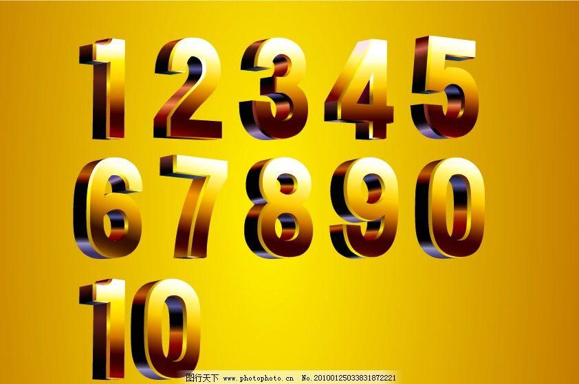 设计图库 其他 其他图片素材  立体数字 3d数字 3d 阿拉伯数字 3d立体