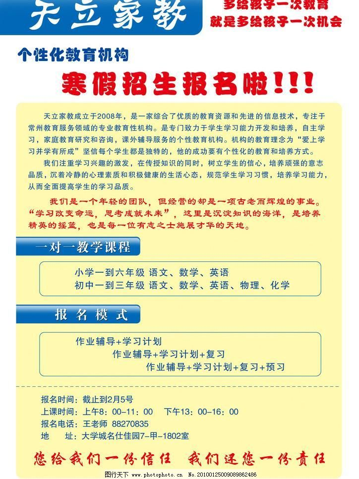 家教宣传单模板下载 家教宣传单 家教 单页 宣传单 招生 开学报名 psd