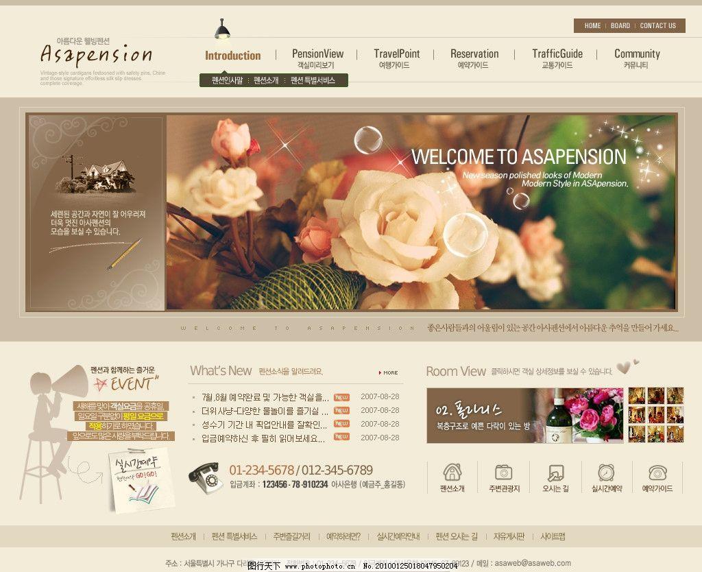 鲜花 图书网页模板 图书网站 行业应用 企业网站 房屋 花朵 花店 网页图片