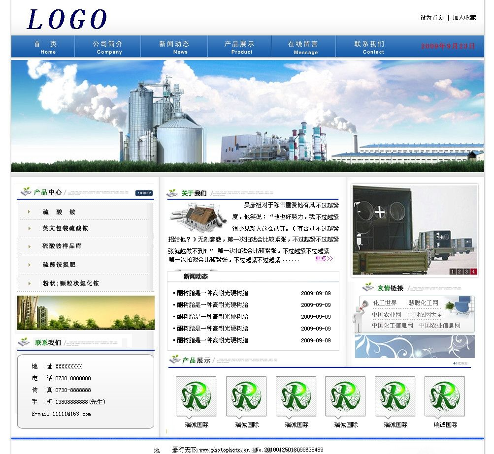 网页设计 网页模板 中文模版 源文件