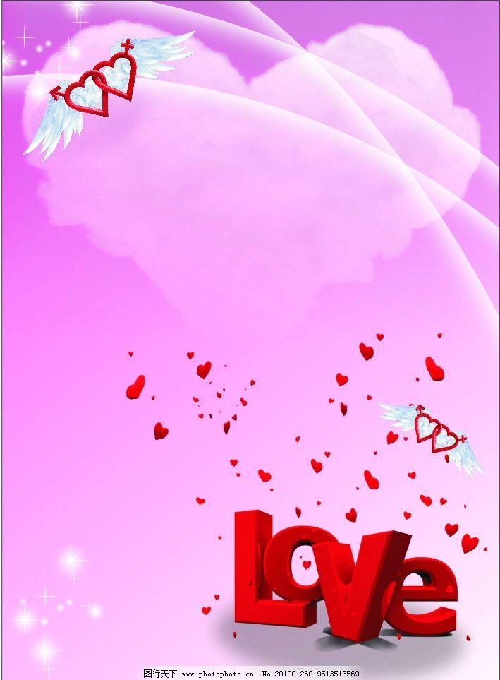 情人节背景 情人节 love 翅膀 心 其他 节日素材 矢量 cdr图片
