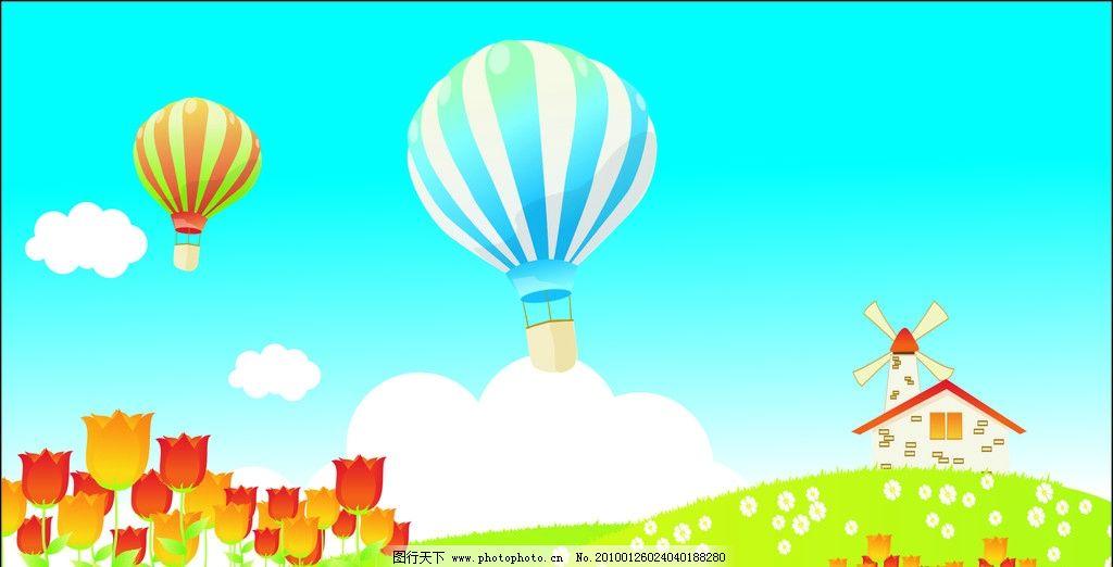 矢量自然风景 花朵 草坪 气球 风车 小房子 蓝天 白云 田园风光 自然