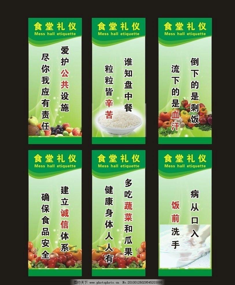 精美食堂标语 水果 蔬菜 大米 矢量图