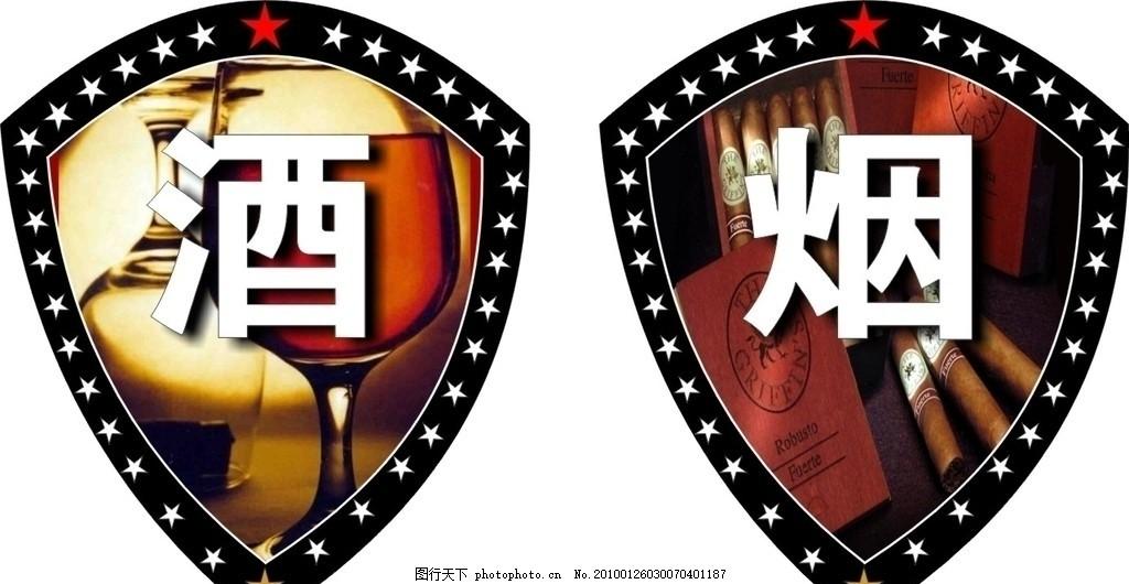 盾形烟酒标牌 盾形 烟酒 标牌 杯签 海报设计 广告设计 矢量 cdr
