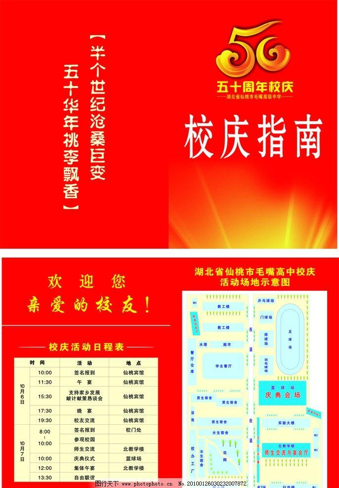 校庆指南 校庆 指南 折页 喜庆 dm宣传单 广告设计 矢量 cdr