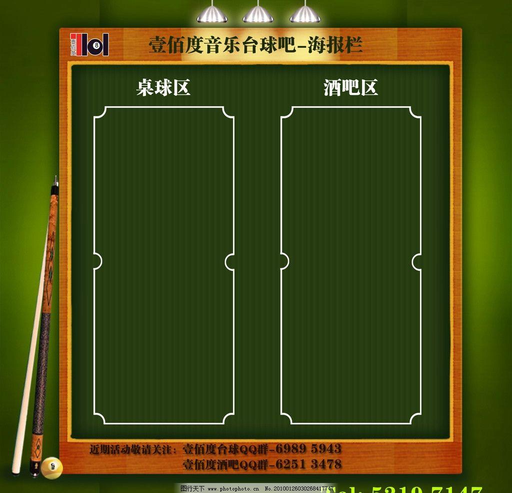 台球厅海报栏效果图图片