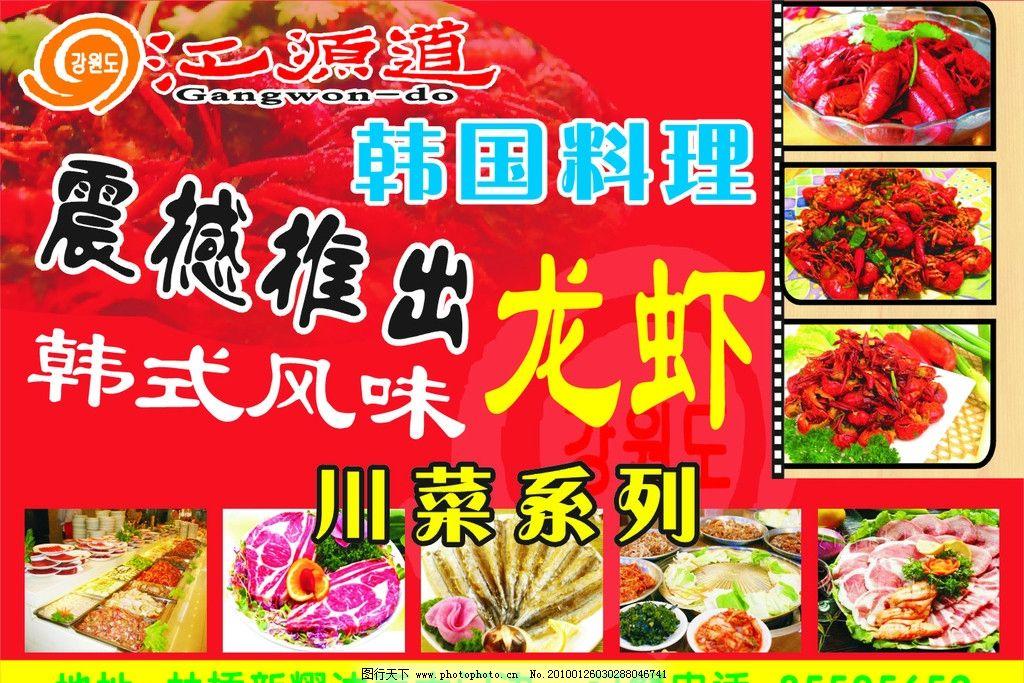 韩国龙虾宣传单 韩国 龙虾 宣传单 川菜 dm宣传单 广告设计 矢量 cdr