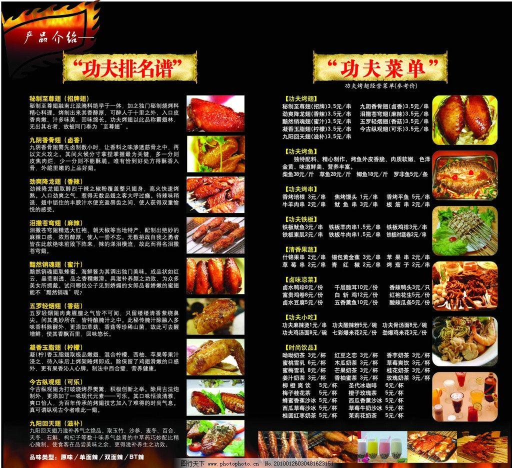 烧烤店菜谱 烤鸡翅 烧烤 菜单菜谱 广告设计模板 源文件 150dpi psd图片